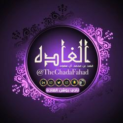 الغاده بنت فهد آل سعود Clubhouse