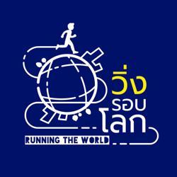วิ่งรอบโลก Clubhouse
