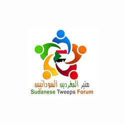 منبر  المغردين السودانيين Clubhouse
