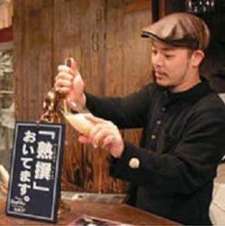 Masao Nakamura Clubhouse