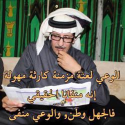 Yazeed Almutairi Clubhouse