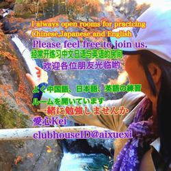 愛心kei中国語日语の勉強情報 Clubhouse