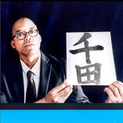 Kenji Chida Clubhouse