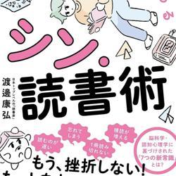 渡邊康弘 シン読書術 Clubhouse