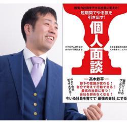 Teppei Takaki Clubhouse