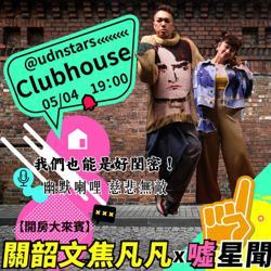 噓星聞 Clubhouse
