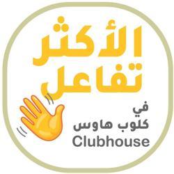 الغرفة الأكثر تفاعل Clubhouse