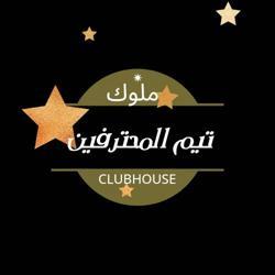 تيم المحترفين Clubhouse