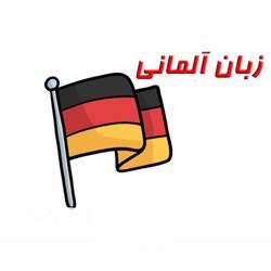 زندگی در جامعه آلمان Clubhouse