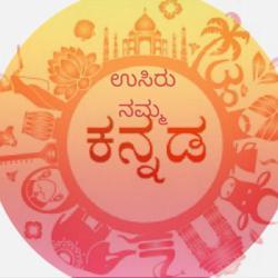 ಉಸಿರು ನಮ್ಮ ಕನ್ನಡ Clubhouse