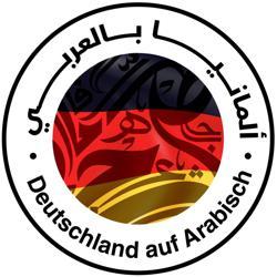 Deutschland Auf Arabisch Clubhouse