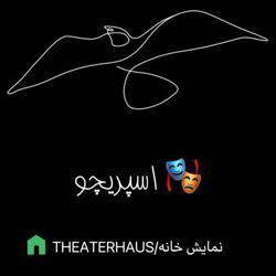 نمایشخانه/ Theaterhaus Clubhouse
