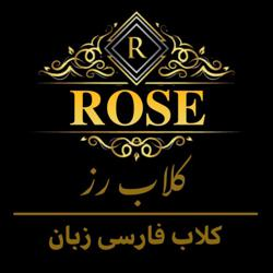*ROSE* Clubhouse