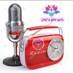 رادیو عشق و ایمان Clubhouse