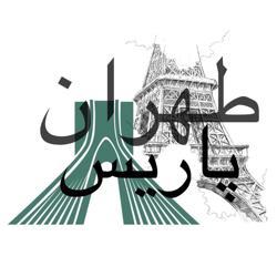 Tehran-Paris  Clubhouse