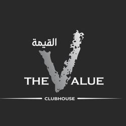 The Value القيمة Clubhouse