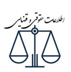 اطلاعات حقوقی و قضایی Clubhouse