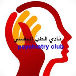 نادي الطب النفسي Clubhouse