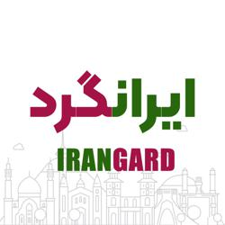 Irangard Clubhouse