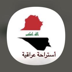 إستراحة عراقية Clubhouse
