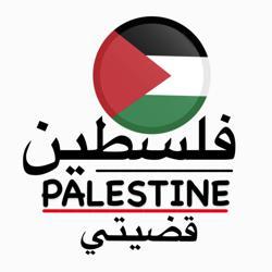 Palestine فلسطين قضيتي  Clubhouse