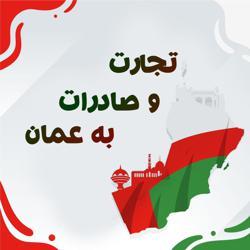 تجارت ، صادرات  به عمان  Clubhouse