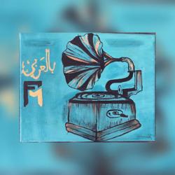 FM بالعربي Clubhouse