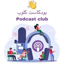 Podcast club بودكاست كلوب Clubhouse