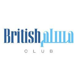 British Muslim Clubhouse