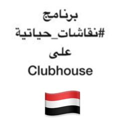#نقاشات_حياتية Clubhouse