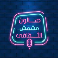 صالون مشمش الثقافي   Clubhouse