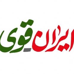 انتخاب قوی؛ ایران قوی Clubhouse