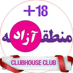 منطــFreeZoneــقه آزاد18+ Clubhouse